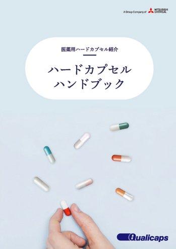 経口固形製剤用2ピースカプセル