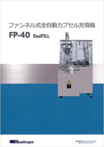 ファンネル式カプセル充填機 FP-40 EasiFILL