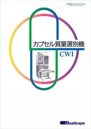カプセル質量選別機 CWIシリーズ
