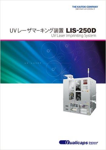 UVレーザマーキング装置 LIS-250D