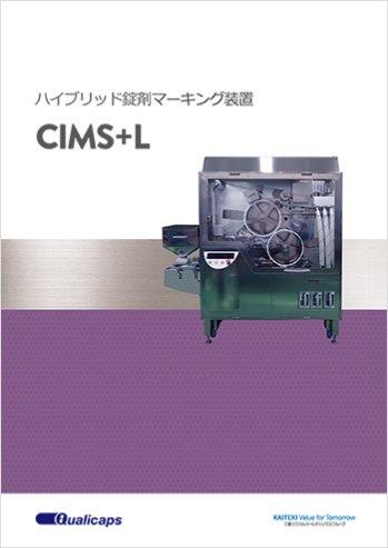 ハイブリッド錠剤マーキング装置 CIMS/CIMS+L