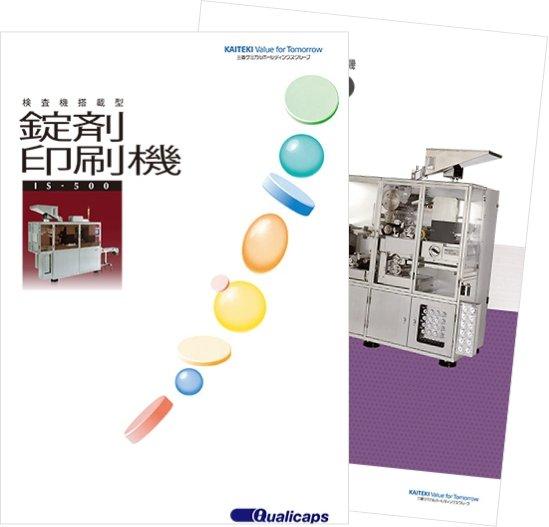 検査機搭載型錠剤印刷機 IS-500/IS-500D