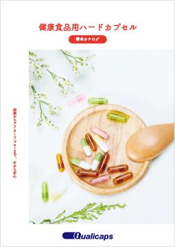 健康食品用ハードカプセル総合カタログ