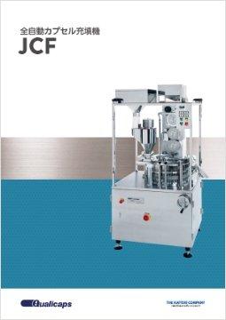 オーガー式全自動カプセル充填機 LIQFIL-superJCF