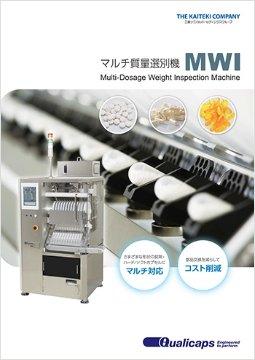 マルチ質量選別機 MWI
