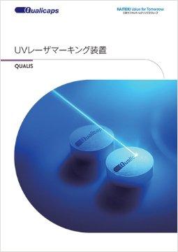 UVレーザマーキング装置 QUALIS