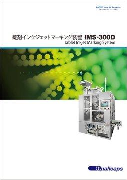 インクジェットマーキング装置 IMS-300D