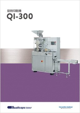 錠剤印刷機 QI-300