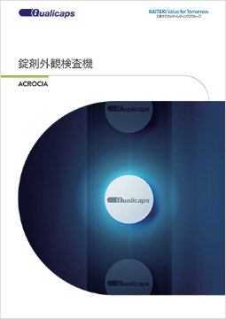 錠剤外観検査機 ACROCIA