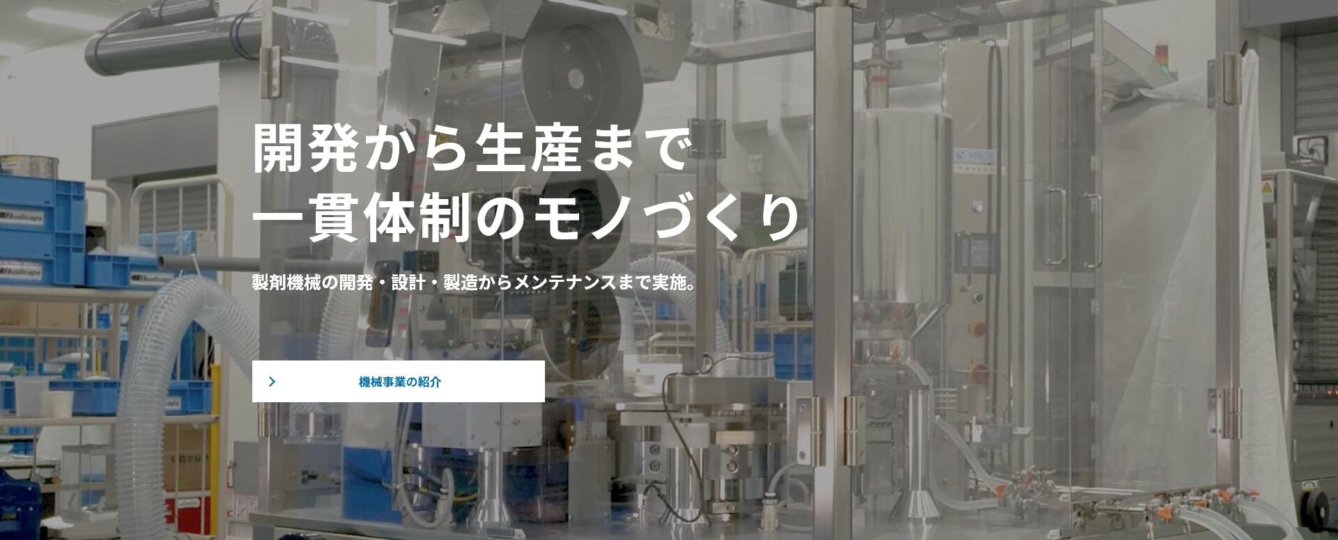 機械事業の紹介